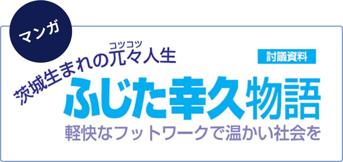 マンガ「ふじた幸久物語」