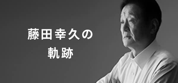 藤田幸久の軌跡