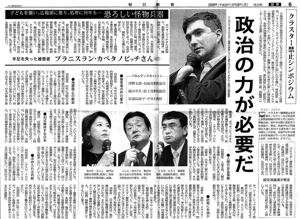 【毎日新聞】クラスター禁止シンポジウム「政治の力が必要だ」