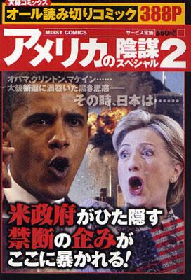 【ミッシィコミックス】藤田が漫画に登場! アメリカの陰謀スペシャル2