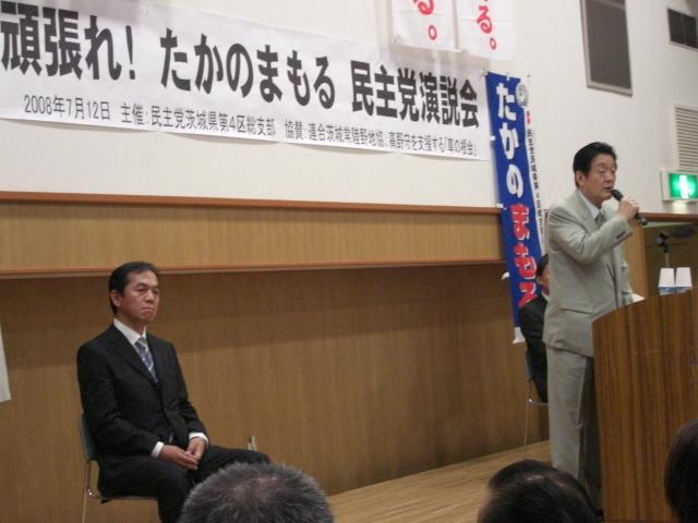 鳩山由紀夫幹事長と県内各地で演説会