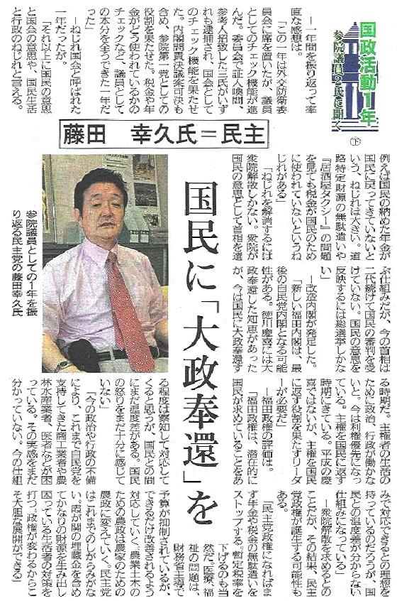 【茨城新聞】国民に「大政奉還」を