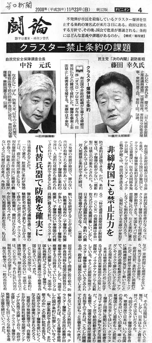 【毎日新聞】闘論 クラスター禁止条約の課題