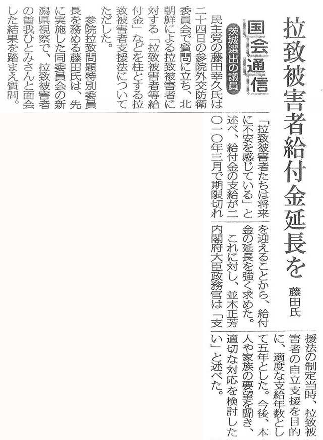 【茨城新聞】拉致被害者給付金延長を