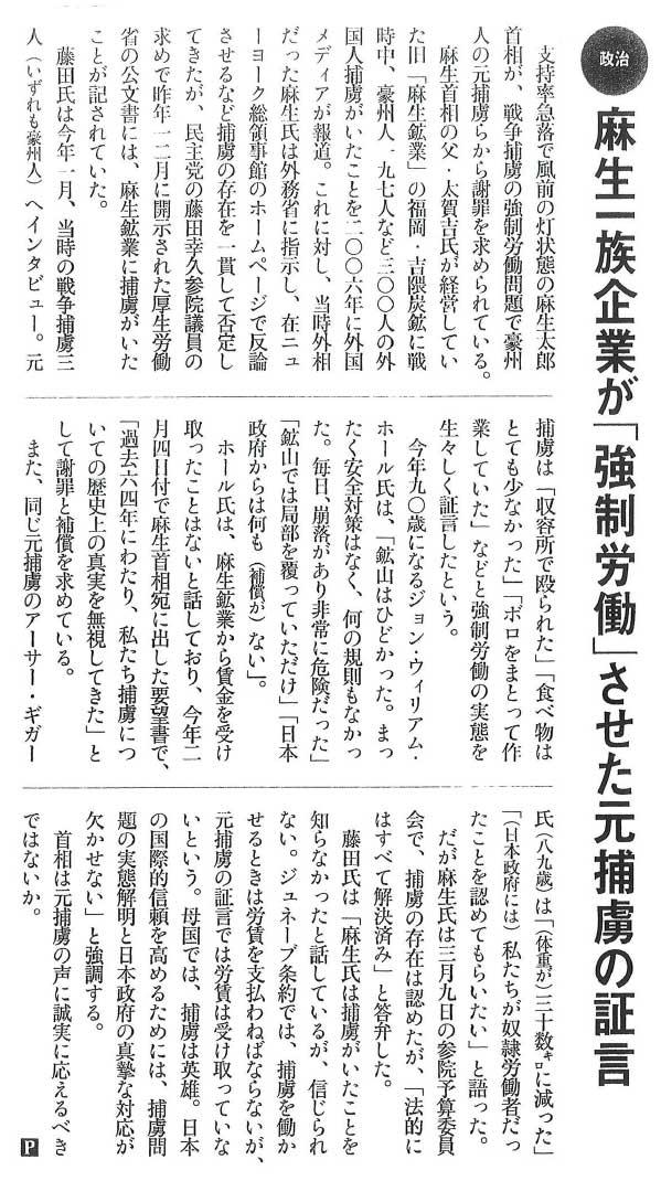 【プレジデント】麻生一族企業が「強制労働」させた元捕虜の証言