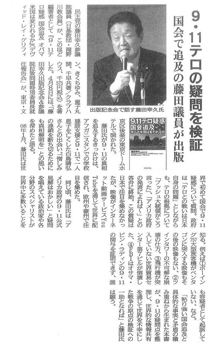 【クリスチャン新聞】9.11テロの疑問を検証 国会で追及の藤田議員が出版
