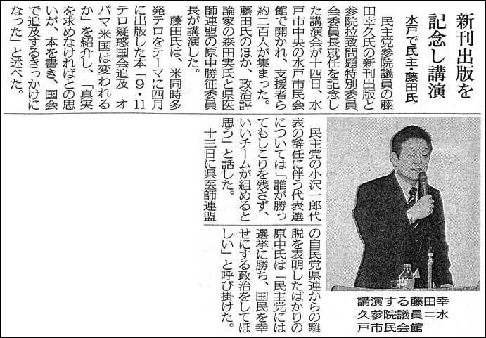 【茨城新聞】新刊出版を記念し講演