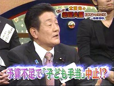 「太田光の私が総理大臣になったら・・・秘書田中。」に出演