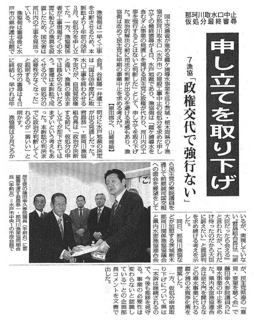 20091205mainichi