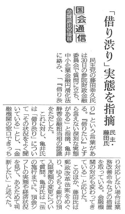 【茨城新聞】「貸し渋り」実態を指摘