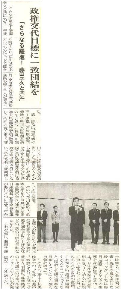 【都北新聞】「さらなる躍進!藤田幸久と共に」