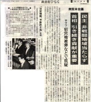 【毎日新聞】小泉総理に本会議で代表質問