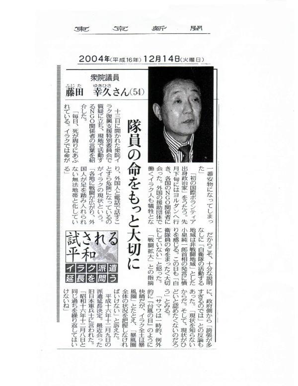 041214tokyoshinbun