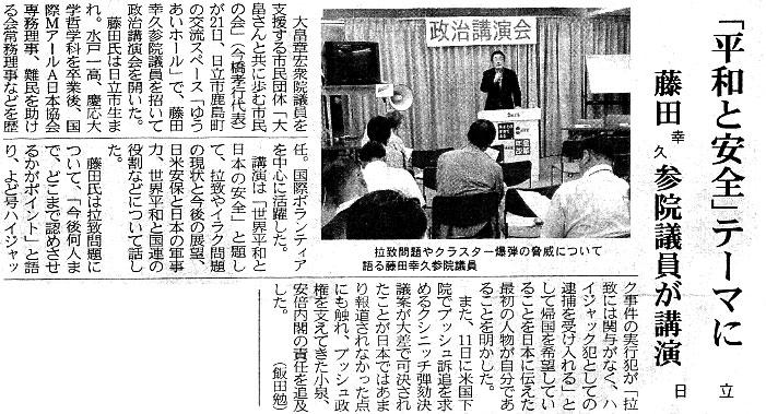 【常陽新聞】「平和と安全」テーマに 藤田参院議員が講演(日立)