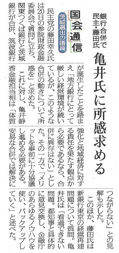 【茨城新聞】銀行合併で民主藤田氏 亀井氏に所感求める