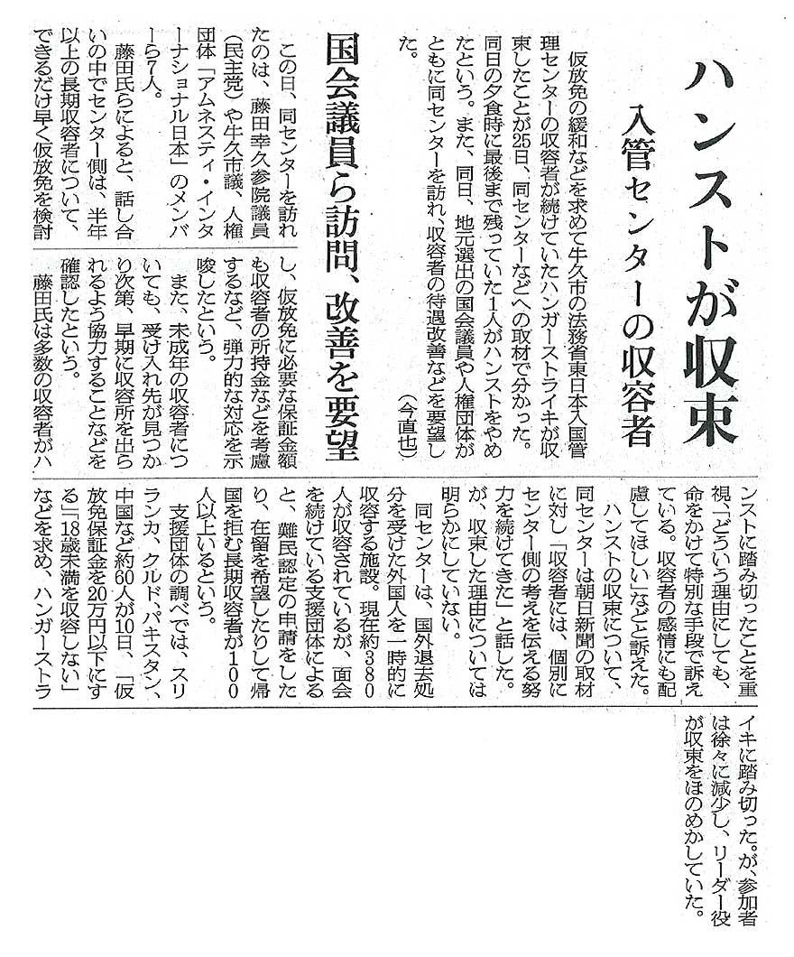 【朝日新聞】ハンストが収束