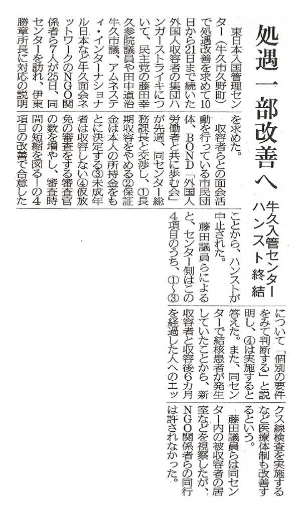【茨城新聞】処遇一部改善へ 牛久入管センターハンスト終結