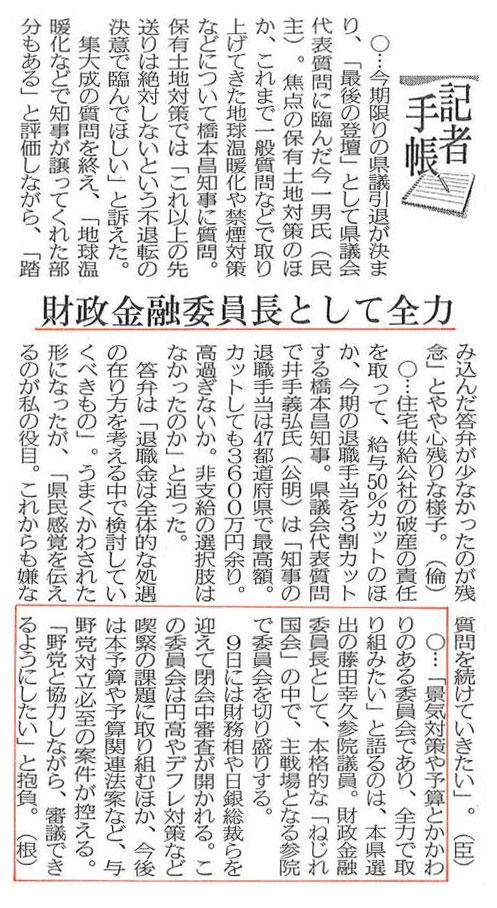 【茨城新聞】財政金融委員長として全力
