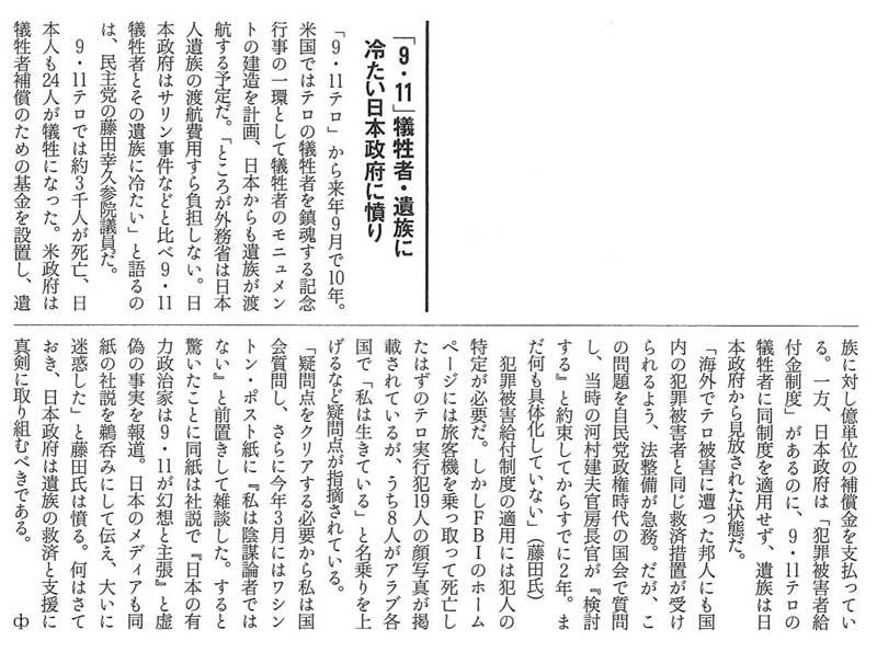 【FACTA】「9.11」犠牲者・遺族に冷たい日本政府に憤り