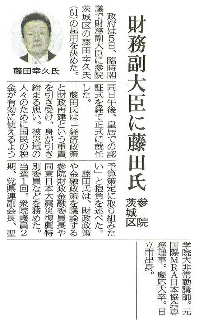 【茨城新聞】財務副大臣に藤田氏