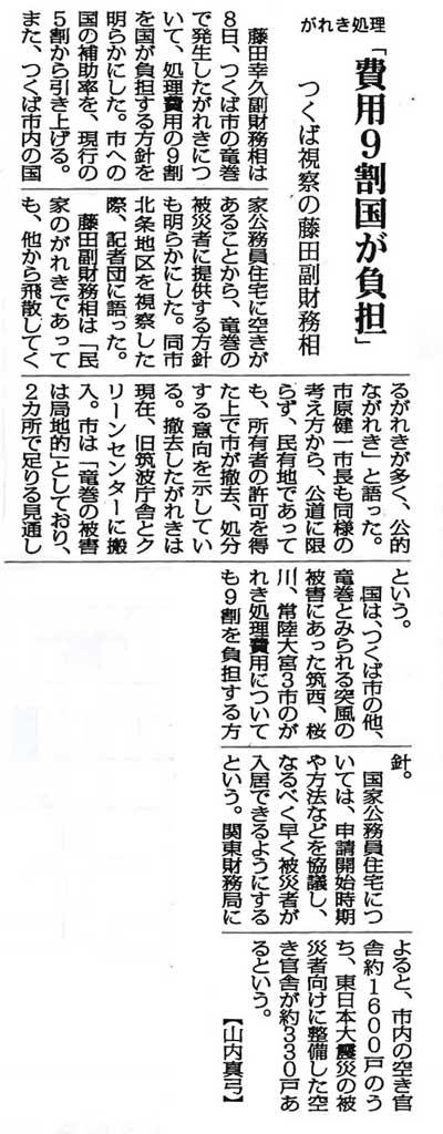 20120509mainichi