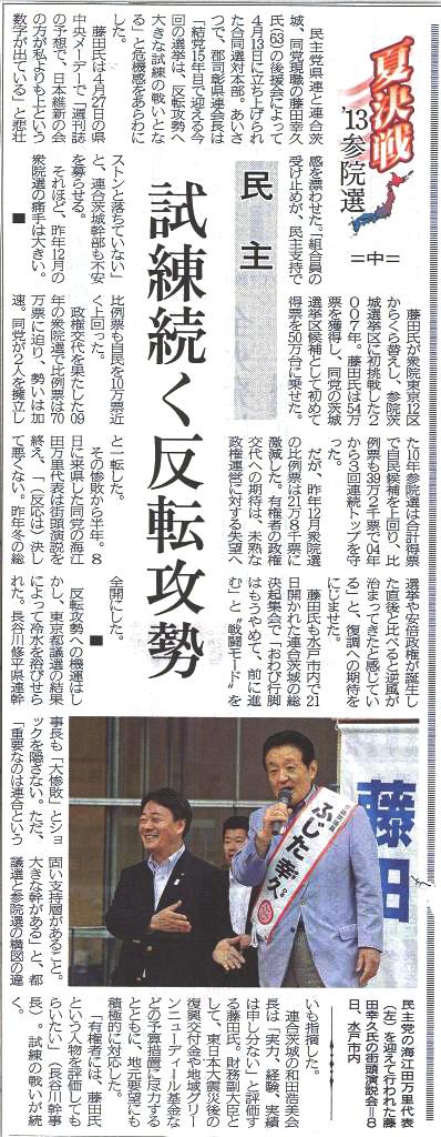 【茨城新聞】夏決戦'13参院選