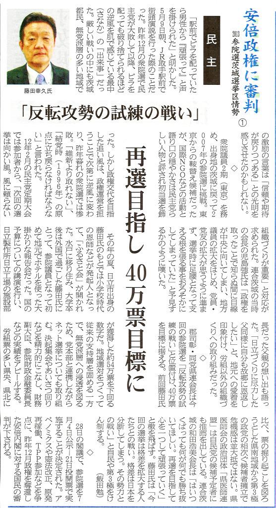 【常陽新聞】2013参院選茨城選挙区情勢
