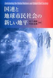 『国連と地球市民社会の新しい地平』に藤田幸久が執筆