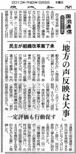 ibarakishinbun20130905