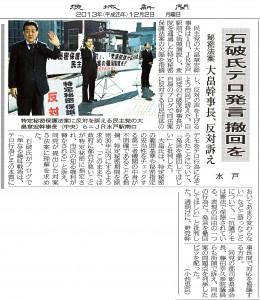 ibarakishinbun20131202
