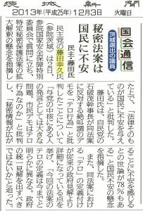 ibarakishinbun20131203