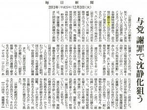 mainichishinbun20131203