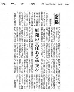 ibarakishinbun20140104