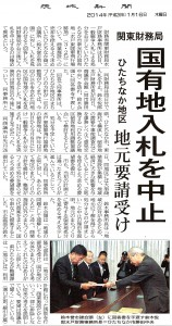 ibarakishinbun20140116