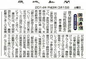 ibarakishinbun20140315