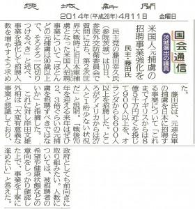 ibarakishinbun20140411