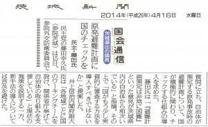 ibarakishinbun20140416