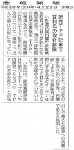 sankeishinbun20140423