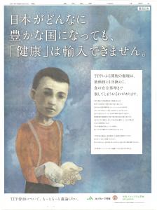意見広告「日本がどんなに豊かな国になっても『健康』は輸入できません」