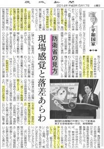 ibarakishinbun20140517