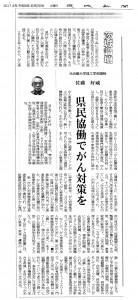 ibarakishinbun20140628