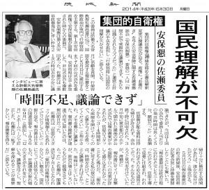ibarakishinbun20140630