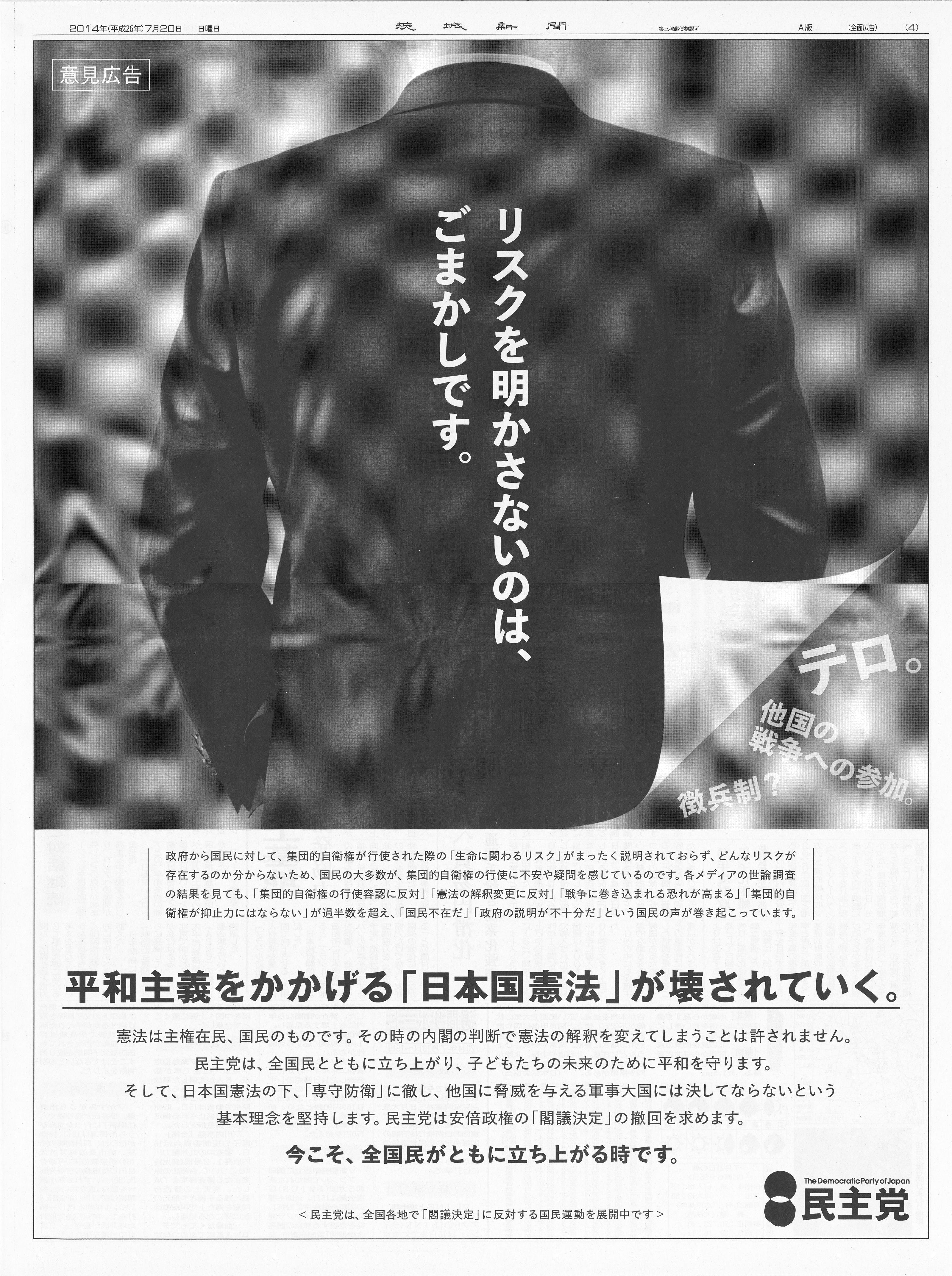 ibarakishinbun20140720