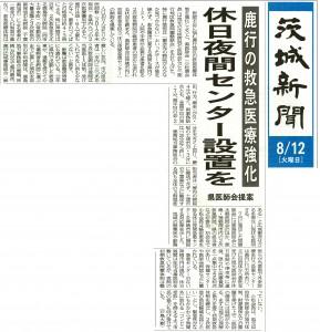 ibarakishinbun20140812