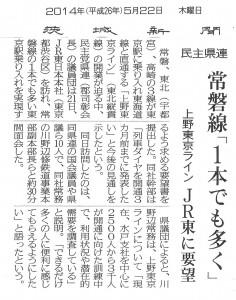 ibarakishinbun20140522