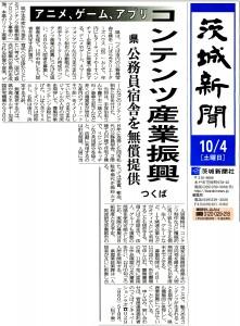 ibarakishinbun20141004