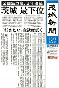 ibarakishinbun20141007