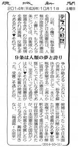 ibarakishinbun20141011