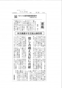 【茨城新聞】寄稿:憎しみ越え友好に貢献