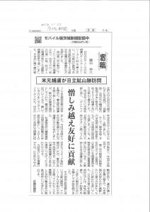 ibarakishinbun20141123